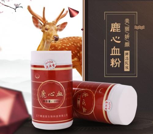 广州鹿心血粉